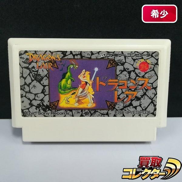 ファミコン ソフト ドラゴンズレア_1