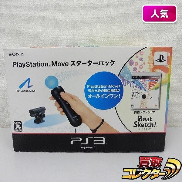 SONY PS3 PlayStation Move スターターパック_1