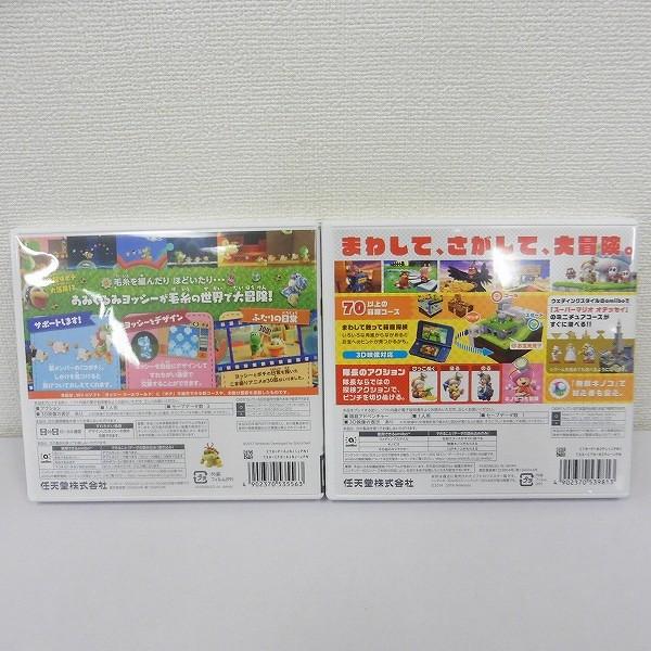 3DS ソフト 進め! キノピオ隊長 ポチと! ヨッシー ウールワールド_2
