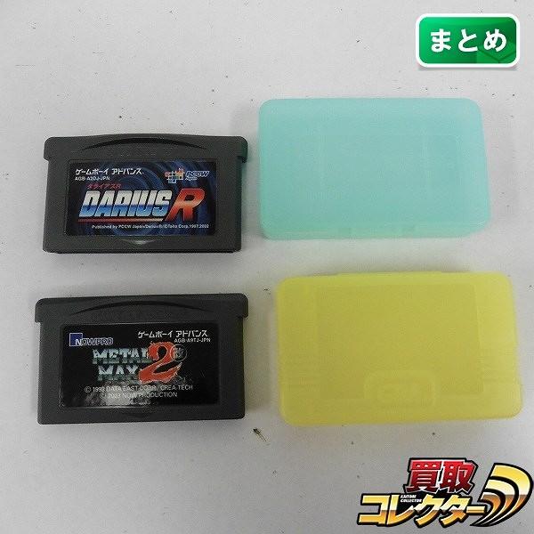 ゲームボーイアドバンス ソフト ダライアスR メタルマックス2改_1