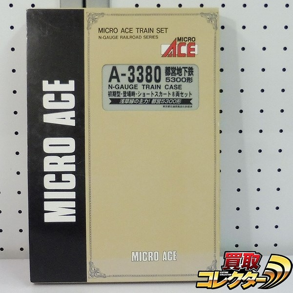マイクロエース A-3380 都営地下鉄5300形 初期型・登場時 ショートスカート 8両セット_1