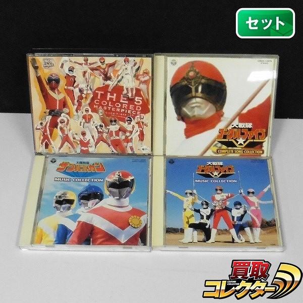 CD 大戦隊ゴーグルファイブ コンプリート ソング コレクション 戦隊6 他_1