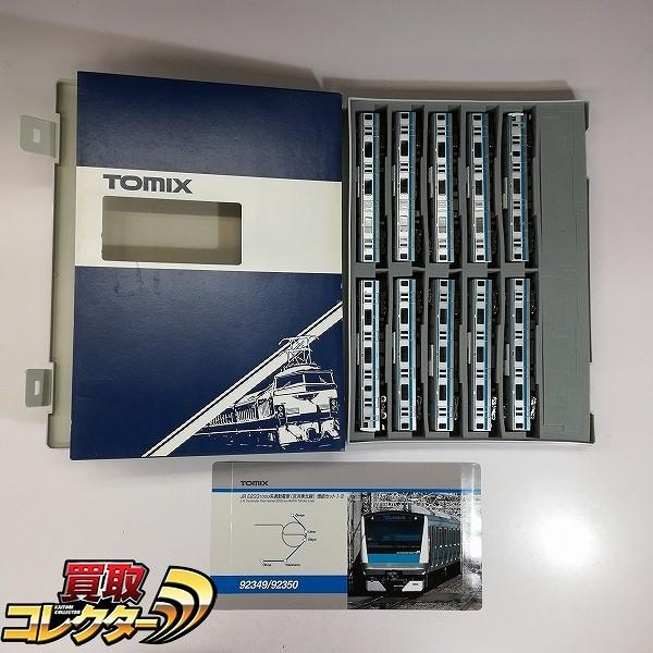 TOMIX 92348 92349 92350 JR E233-1000系 京浜東北線 10両_1