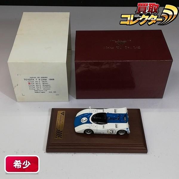 Make Up 1/43 トヨタ 7 5 Litter 1969 日本GP #3