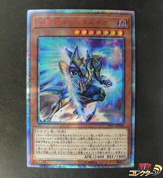 遊戯王 幻創龍 ファンタズメイ SAST-JP020 20thシークレット_1