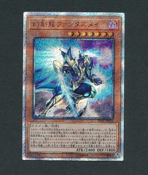 遊戯王 幻創龍 ファンタズメイ SAST-JP020 20thシークレット_3