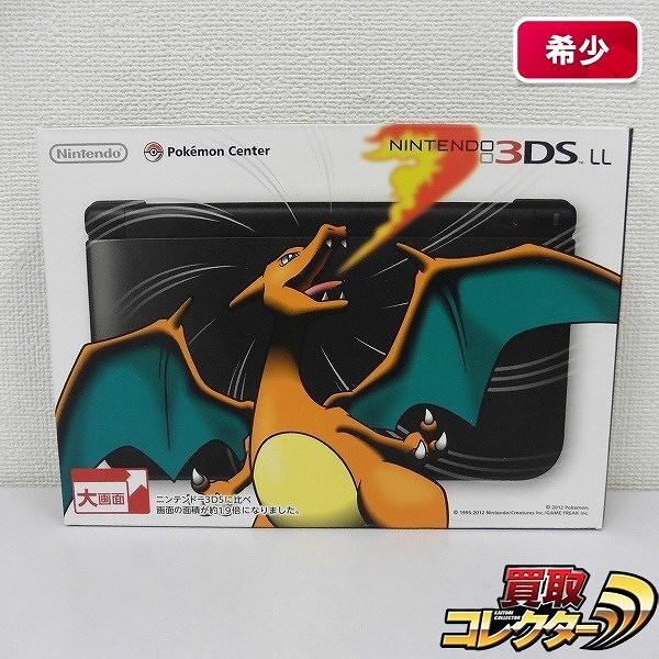 ニンテンドー 3DS LL リザードン エディション ポケモンセンター 限定_1