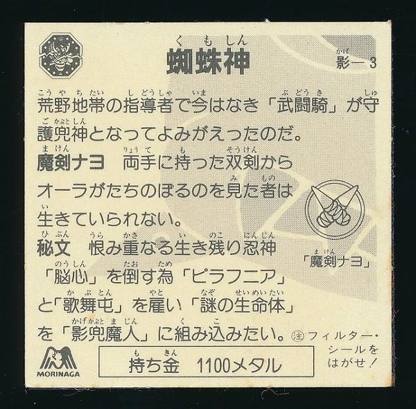 森永 戦国大魔神 シール 2弾 影-3 蜘蛛神 青 スモーク膜 有り_3