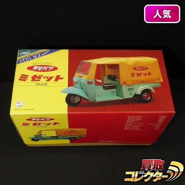 大阪ブリキ玩具 ダイハツ ミゼット DKA型 フリクション ブリキ_1