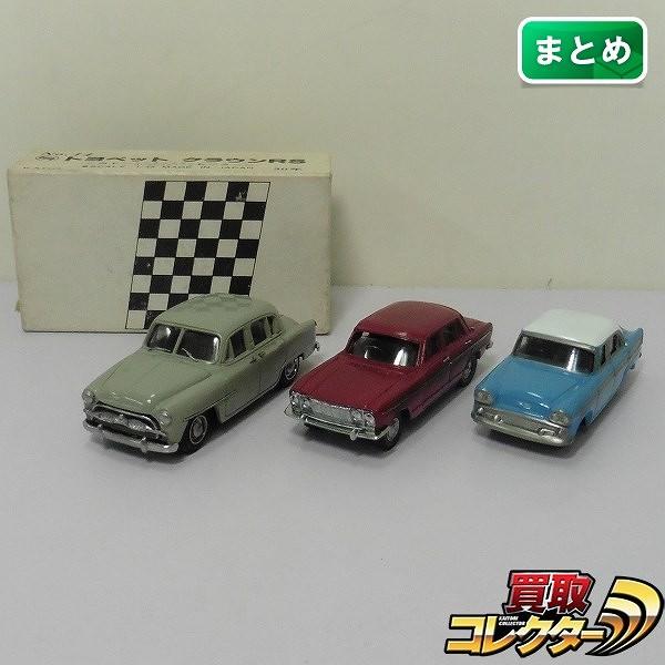 可堂玩具 カドー 1/43 プリンス スカイライン 60 トヨペット クラウン RS 他_1