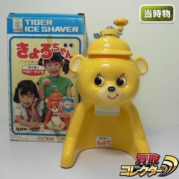 昭和レトロ タイガー魔法瓶 きょろちゃん かき氷機 イエロー_1