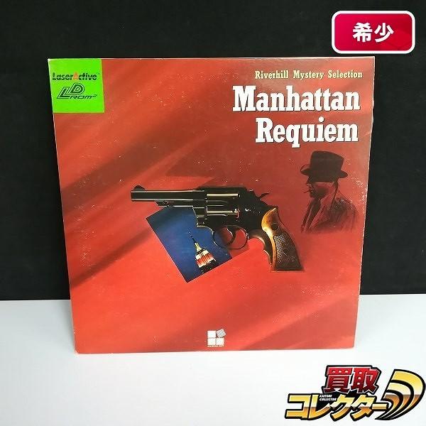 レーザーアクティブ LDソフト ROM2 マンハッタンレクイエム