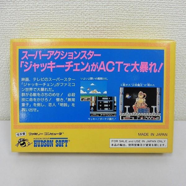 ファミコン ソフト ハドソン ジャッキーチェン 成龍_2