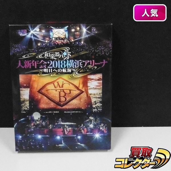 DVD 和楽器バンド 大新年会 2018 横浜アリーナ ~明日への航海~_1