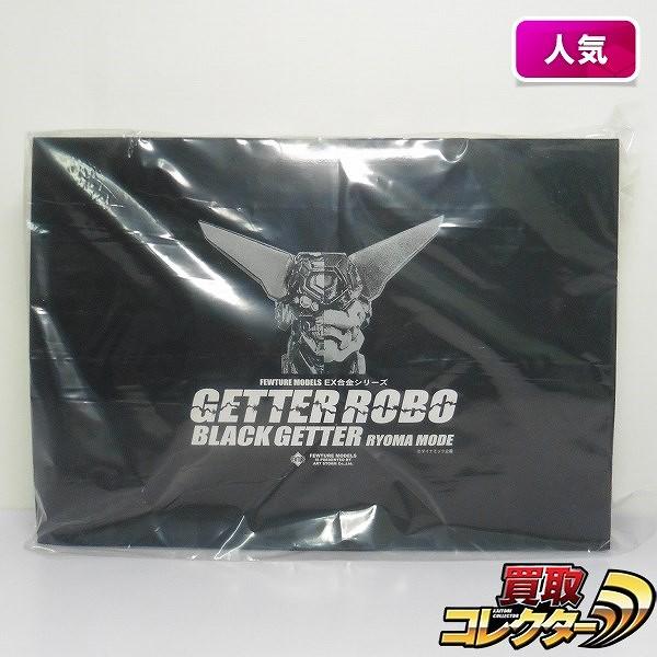 アートストーム EX合金 ブラックゲッター 竜馬モード リペイントver.