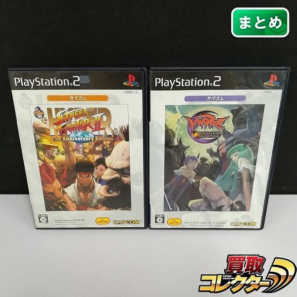PS2 ソフト ヴァンパイア ダークストーカーズ コレクション + ハイパーストリートファイター アニバーサリー エディション_1