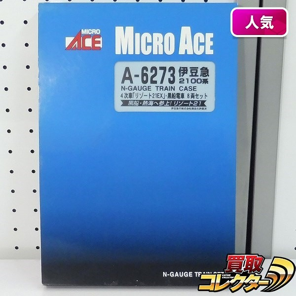 MICROACE A-6273 伊豆急2100系 4次車 リゾート21EX 黒船電車 8両セット_1