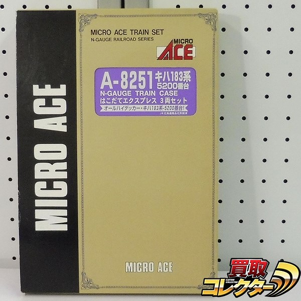 MICROACE A-8251 キハ183系5200番台 はこだてエクスプレス 3両セット_1