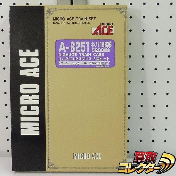 MICROACE A-8251 キハ183系5200番台 はこだてエクスプレス 3両セット_1