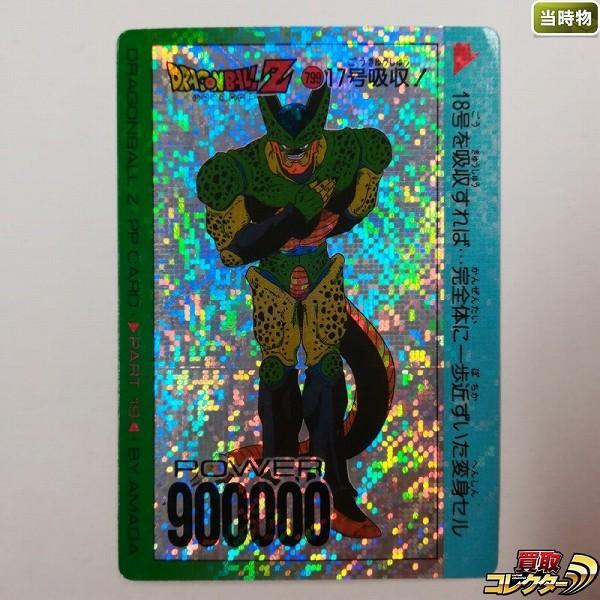 アマダ ドラゴンボール PPカード No.799 セル デジタル プリズム 厚紙_1