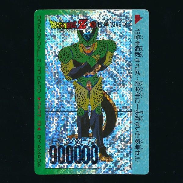 アマダ ドラゴンボール PPカード No.799 セル デジタル プリズム 厚紙_2
