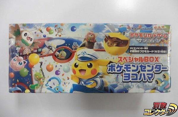 ポケモンカード サン&ムーン スペシャルBOX ポケモンセンター ヨコハマ_1