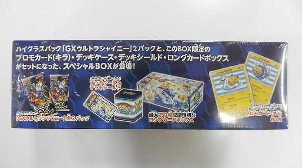 ポケモンカード サン&ムーン スペシャルBOX ポケモンセンター ヨコハマ_2