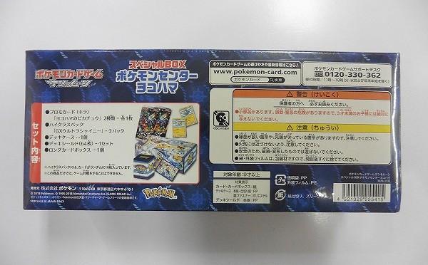 ポケモンカード サン&ムーン スペシャルBOX ポケモンセンター ヨコハマ_3
