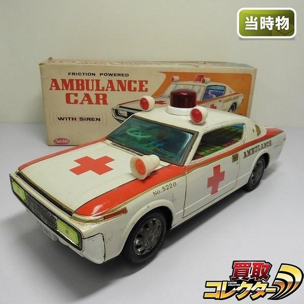 アオシン AMBULANCE CAR WITH SIREN クラウン 救急車_1