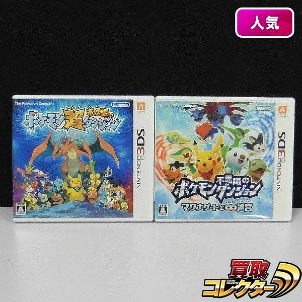 3DS ソフト ポケモン超不思議のダンジョン + ポケモン不思議のダンジョン マグナゲートと∞迷宮_1