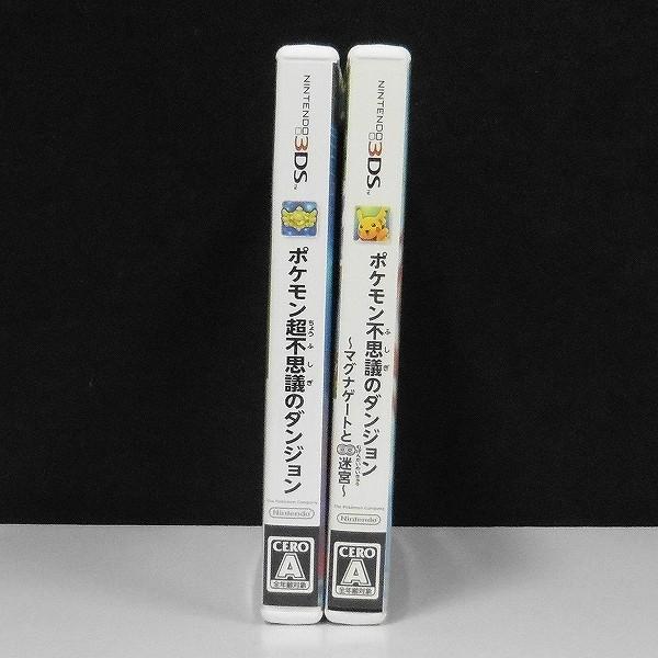 3DS ソフト ポケモン超不思議のダンジョン + ポケモン不思議のダンジョン マグナゲートと∞迷宮_2