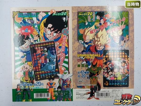 ドラゴンボール ビジュアルアドベンチャー 第4集 第5集 筐体台紙_1