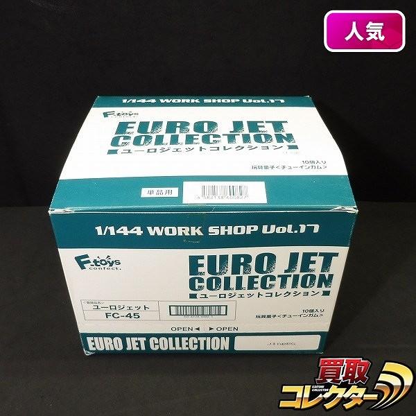 F-toys 1/144 ユーロジェットコレクション ノーマル 9種 + シークレット 1種_1