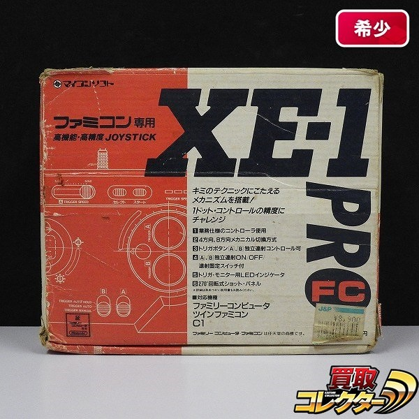 ファミコン専用 ジョイスティック XE-1 PRO_1