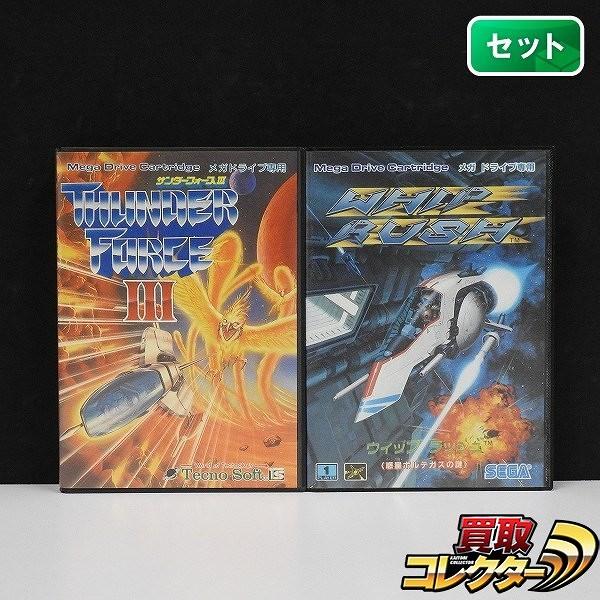 メガドライブ ソフト サンダーフォース3 + ウィップラッシュ 惑星ボルテガスの謎_1