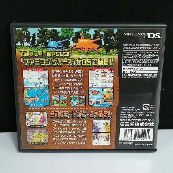 DS ソフト ファミコンウォーズDS_2