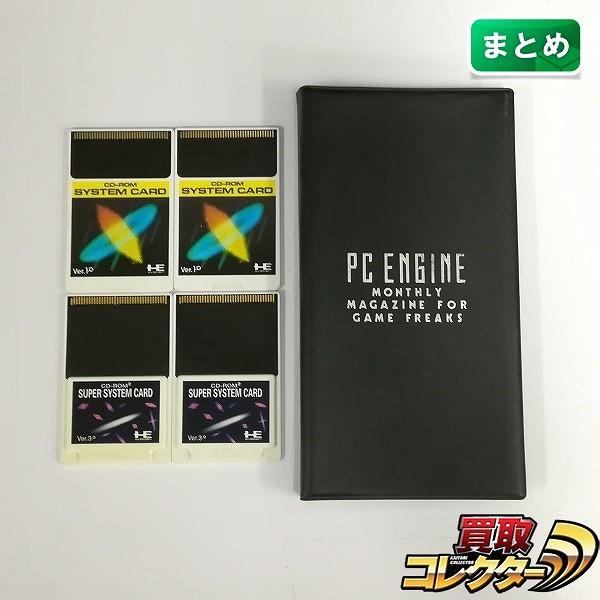 PCエンジン CD-ROM2 システムカード Ver.1.0 Ver.3.0 + Huカードケース_1