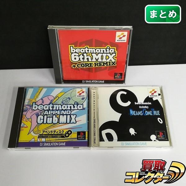PS ソフト ビートマニア シックスミックス+コアリミックス 他_1