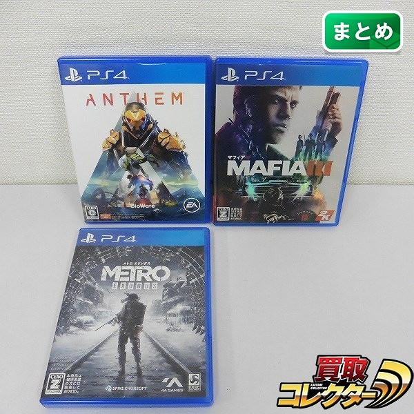 PS4 ソフト メトロエクソダス マフィア3 アンセム_1