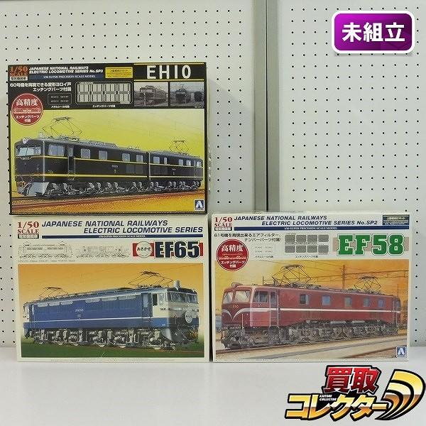 アオシマ 1/50 電気機関車 No.2 EF65 No.SP02 EF58 No.SP03 EH10_1