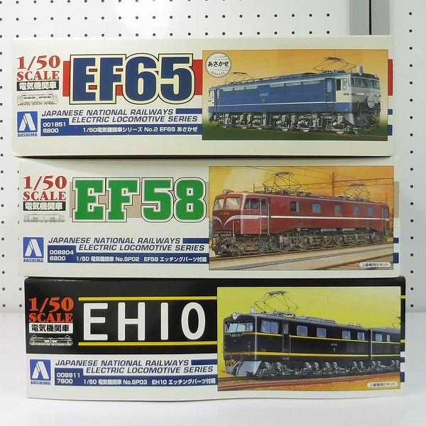 アオシマ 1/50 電気機関車 No.2 EF65 No.SP02 EF58 No.SP03 EH10_2