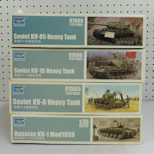 トランペッター 1/35 ソビエト 重戦車 KV-1 KV-1S KV-8 KV-85_2