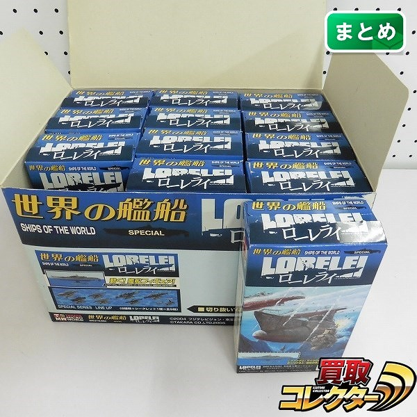 タカラ 世界の艦船 ローレライ シークレット含む 全9種_1