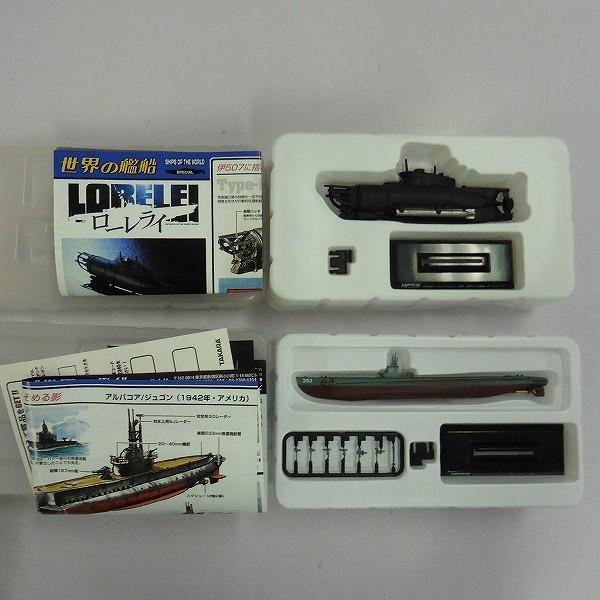 タカラ 世界の艦船 ローレライ シークレット含む 全9種_2