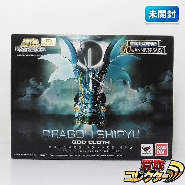 聖闘士聖衣神話 ドラゴン紫龍 神聖衣 10th Anniversary Edition_1