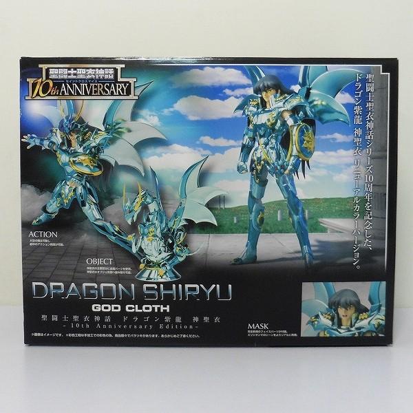 聖闘士聖衣神話 ドラゴン紫龍 神聖衣 10th Anniversary Edition_2