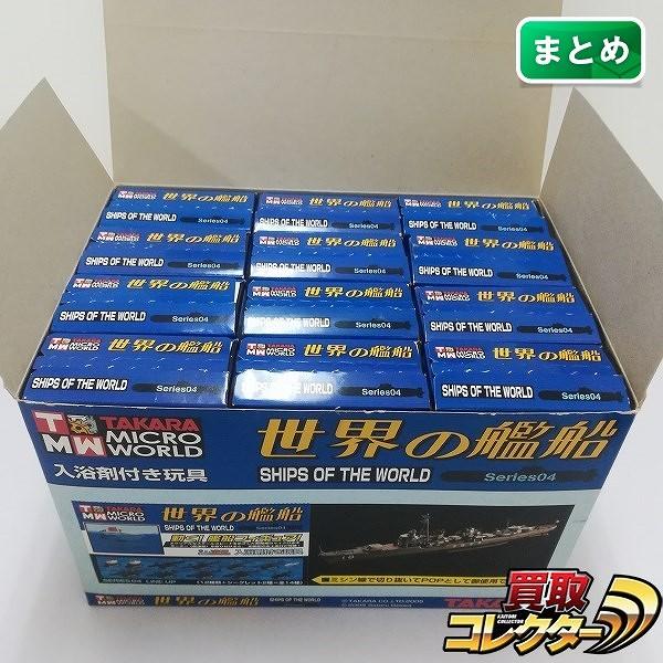タカラ 世界の艦船 シリーズ 04 シークレット含む 12種 店頭用BOX付_1