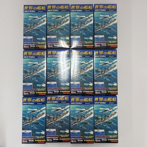 タカラ 世界の艦船 シリーズ 04 シークレット含む 12種 店頭用BOX付_2