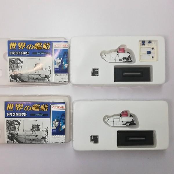 タカラ 世界の艦船 シリーズ 04 シークレット含む 12種 店頭用BOX付_3