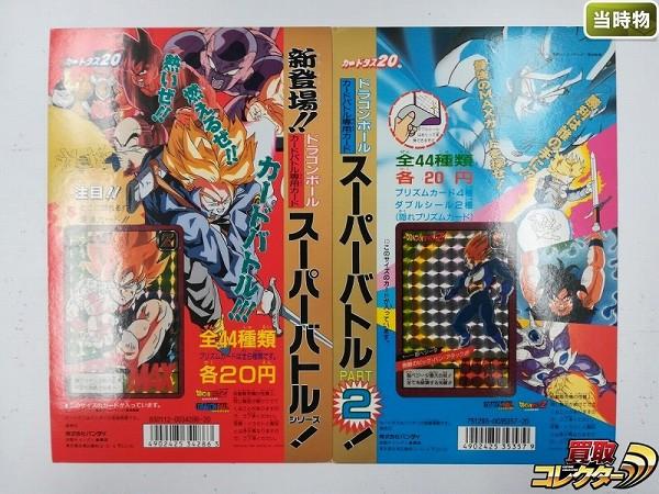 ドラゴンボール スーパーバトル パート1 パート2 筐体台紙_1